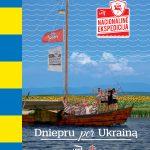 """""""Dniepru per Ukrainą"""" 1"""